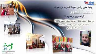 Photo of د . شادي ظاظا : الإنسانية لا تتجزأ ونحن نساعد النازحين في البلاد العربية