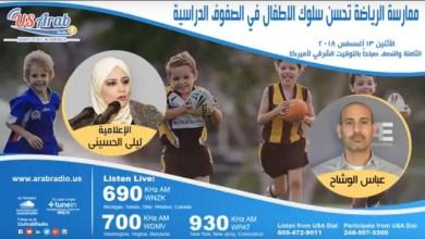 Photo of مبادرة لتحسين مهارات الرياضة والتعليم لأبناء اللاجئين والوافدين الجدد