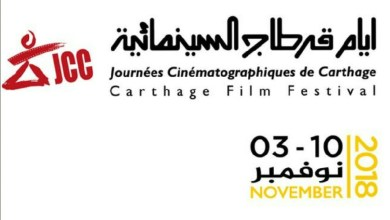 Photo of أيام قرطاج السينمائية : مبدعون مصريون في الذاكرة التونسية والوجع السوري حاضر بقوة