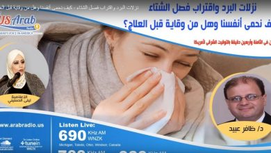 Photo of نصائح هامة للوقاية من نزلات البرد والأنفلونزا