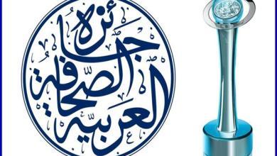 Photo of جائزة الصحافة العربية.. مبادرة هامة لتعزيز دور الصحافة في مختلف نواحي الحياة
