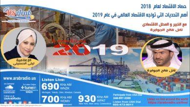 Photo of بين التفاؤل والتشاؤم.. تعرف على أهم تحديات الاقتصاد العالمي في 2019