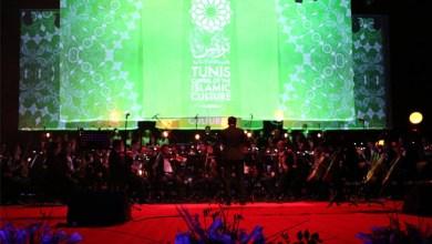Photo of انطلاق فعاليات تونس عاصمة الثقافة الإسلامية