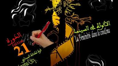 Photo of المغرب : مهرجان الأرز العالمي يفتح باب المشاركة للمبدعين