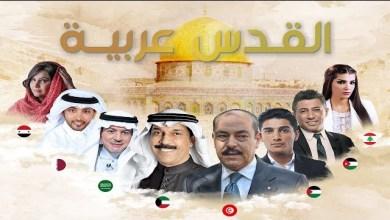 "Photo of نجوم الغناء من المشرق والمغرب والخليج والشام في أوبريت ""القدس عربية"""