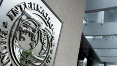 "Photo of النقد الدولي"" يخفض توقعاته لنمو منطقة اليورو إلى 1.3% في 2019"