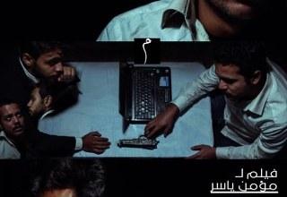 """Photo of محمد أشرف يبدأ طريق الفن الصحيح بـ """"الناب الأزرق"""""""
