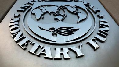 Photo of صندوق النقد الدولي يخفض توقعات نمو الاقتصاد العالمي إلى 3.3% خلال 2019