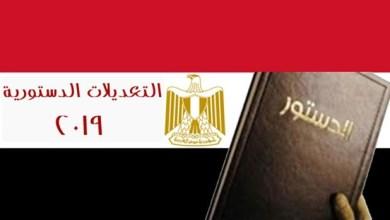 Photo of مصر تستعد للتصويت على التعديلات الدستورية وسط جدل حول مدة الرئاسة