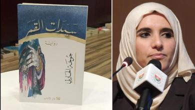 "Photo of جوخة الحارثي .. صاحبة أول فوز عربي بجائزة ""مان بوكر"" العالمية"