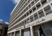 Photo of مصارف لبنان تفتح أبوابها الثلاثاء بعد إنهاء موظفيها لإضرابهم