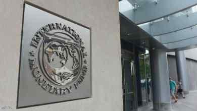 Photo of صندوق النقد الدولي يجمد العمل مع فنزويلا