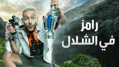 "Photo of أزمة تواجه ""MBC مصر"" بعد شكاوى ضد ""رامز في الشلال"""