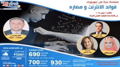 Photo of برنامج مساحة حرة يتناول فوائد الإنترنت ومضاره