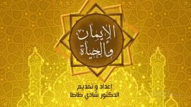Photo of الإيمان والحياة – حسن الظن دليل الحكمة وطريقك لسلامة القلب والعقل ودخول الجنة