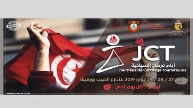 Photo of تونس تحتضن فعاليات الدورة الأولى لأيام قرطاج السياحية