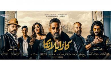 """Photo of """"كازابلانكا"""" يتصدر إيرادات أفلام العيد و""""الممر"""" في المركز الثاني"""