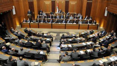 "Photo of البرلمان اللبناني يطالب الحكومة بإعلان ""طوارئ اقتصادية"" لمواجهة حالة التدهور"