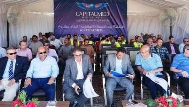 Photo of مصر: تشييد أكبر مدينة طبية للسياحة العلاجية في الشرق الأوسط