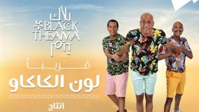 Photo of فريق (بلاك تيما) الغنائي يطرح ميني ألبوم جديد في عيد الفطر