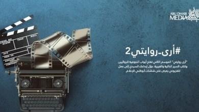 "Photo of ""أبوظبي للإعلام"" تطلق النسخة الثانية من مسابقة ""أرى روايتي"""