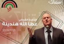 "Photo of ""عطالله هنديله"" يشدو برومانسيات عبد الحليم حافظ في مهرجان جرش"
