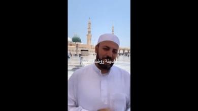 Photo of نفحات حجازية – قطع من الجنة
