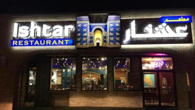 Photo of Ishtar Restaurant مطعم عشتار