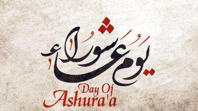 Photo of عاشوراء.. مناسبة تجمع المسلمين باليهود والسُنّة بالشيعة وترمز للأخوة بين الأنبياء