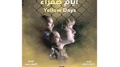 "Photo of ""أيام صفراء"" أفضل عروض المهرجان القومي للمسرح المصري"