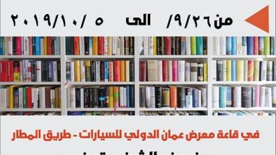 Photo of انطلاق فعاليات معرض عمان الدولي للكتاب