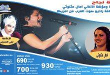 """Photo of قصة نجاح المطربة التونسية """"آمال مثلوثي"""" .. أيقونة الربيع العربي وفيروز جيلها"""