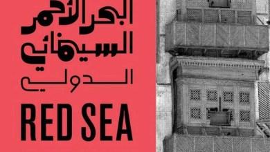 Photo of السعودية تستضيف أول مهرجان سينمائي دولي في تاريخها