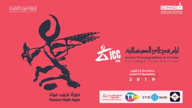 Photo of انطلاق فعاليات الدورة الـ30 لأيام قرطاج السينمائية