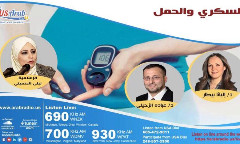 Photo of هل يؤثر السكري على الحمل؟.. وما هي طرق الوقاية والعلاج؟