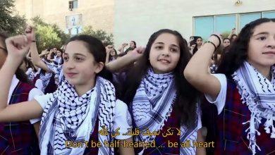 "Photo of إطلاق أغنية ""كن هناك"" بمناسبة يوم التضامن مع الشعب الفلسطيني"