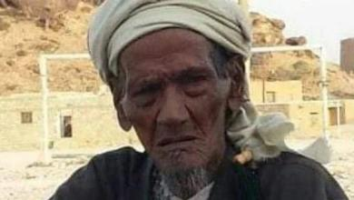 Photo of وفاة أكبر معمّر يمني عن عمر يناهز القرن والنصف ودراسة تكشف السر!