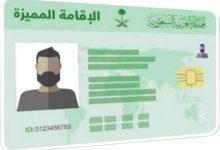 Photo of السعودية تمنح الإقامة المميزة لـ73 متقدمًا من 19 جنسية أجنبية
