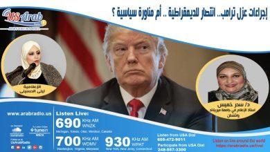 Photo of إجراءات عزل ترامب.. انتصار للديمقراطية أم مناورة سياسية؟
