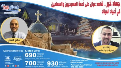 Photo of شاهد عيان على محبة وتآخي المسلمين والمسيحيين في أعياد الميلاد