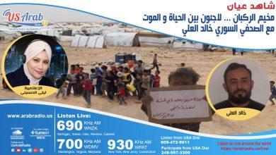 Photo of شاهد عيان على مأساة مخيم الركبان في سوريا.. لاجئون بين الحياة والموت