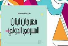 Photo of مهرجان لبنان المسرحي الدولي يختتم أعماله غدًا