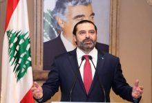 Photo of الحريري: خروج لبنان من الأزمة الاقتصادية يتطلب تشكيل حكومة تكنوقراط