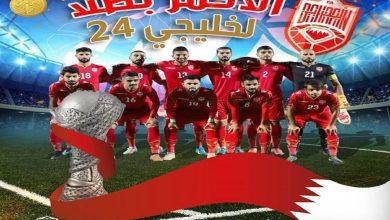 Photo of بالفيديو.. البحرين تفوز بكأس الخليج للمرة الأولى في تاريخها