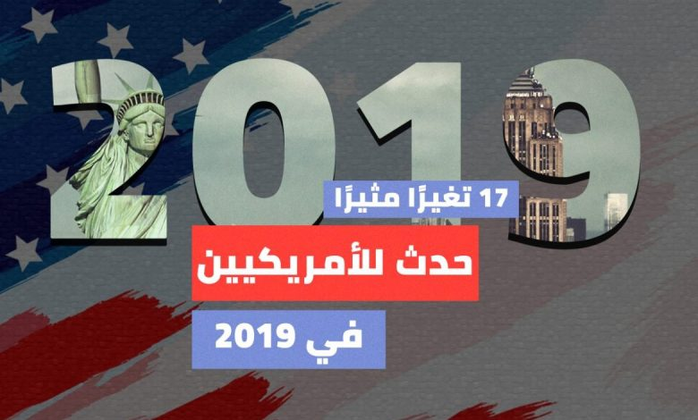 Photo of شاهد.. 17 تغيرًا مثيرًا حدث للأمريكيين في 2019