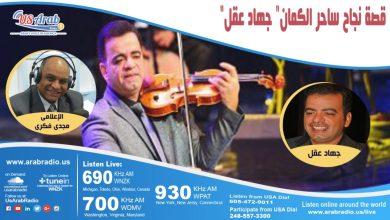 """Photo of قصة نجاح ساحر الكمان.. الفنان اللبناني """"جهاد عقل"""""""