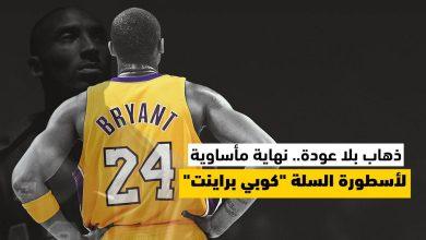 "Photo of ذهاب بلا عودة.. نهاية مأساوية لأسطورة السلة ""كوبي براينت"""