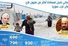 Photo of نداء إنساني عاجل لإغاثة أكثر من مليون نازح في شمال غرب سوريا