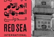 Photo of انطلاق مهرجان البحر الأحمر السينمائي في جدة 12 مارس المقبل