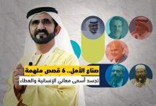 Photo of صناع الأمل.. 6 قصص ملهمة تجسد أسمى معاني الإنسانية والعطاء